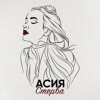Асия - Стерва