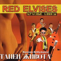 Russian Bellydance Taheц Жиbota - (Russian) — Red Elvises