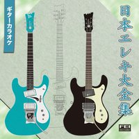 Japanese Electric Guitar Instrumental Guitar Karaoke — Fei