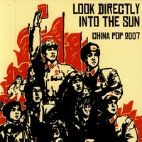 Look Directly Into The Sun: China Pop 2007 — сборник