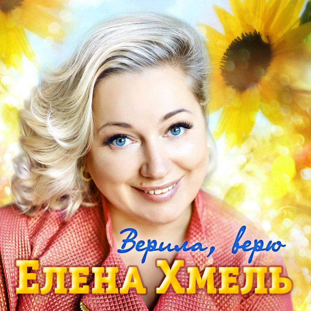 ЕЛЕНА ХМЕЛЬ ПЕСНИ СКАЧАТЬ БЕСПЛАТНО