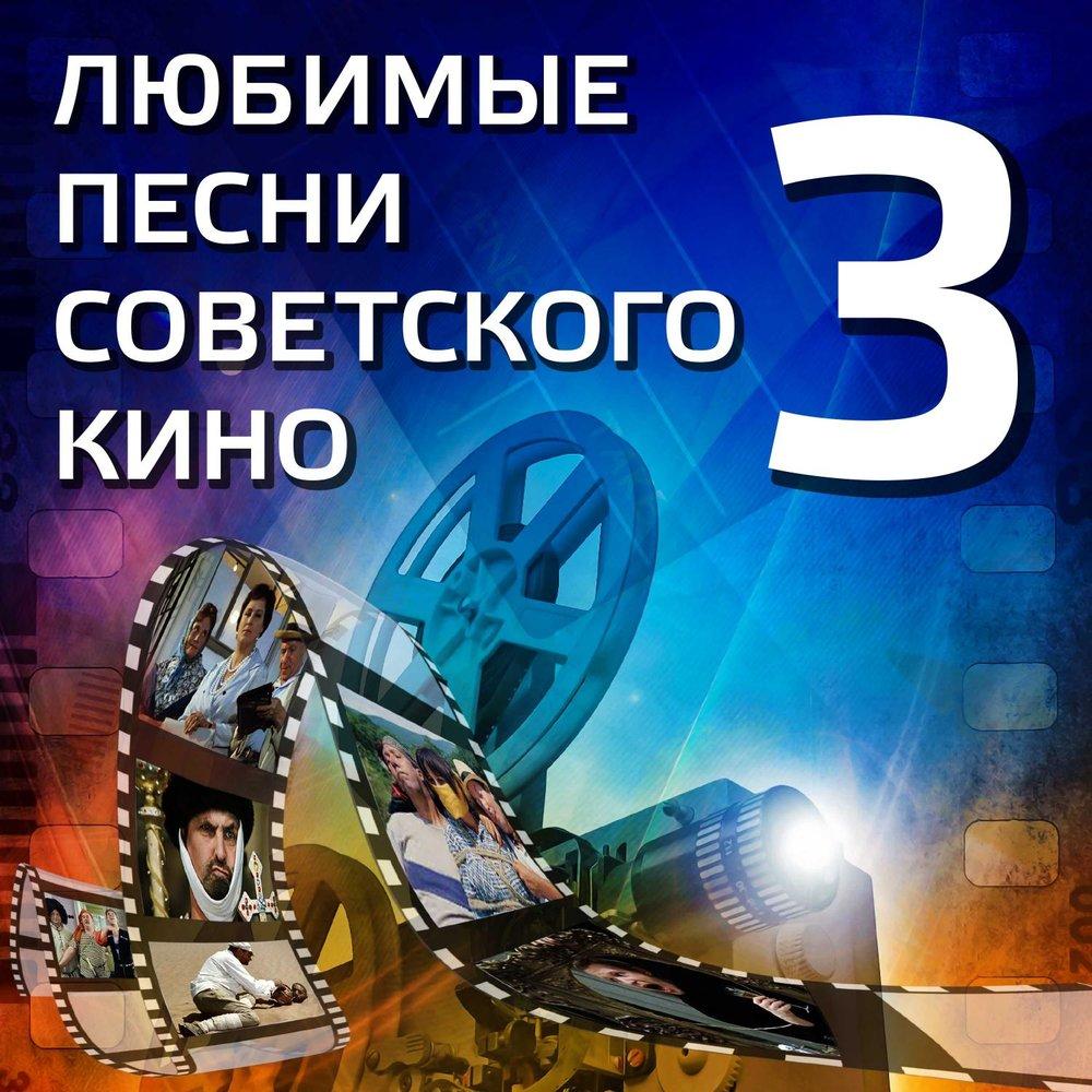 Скачать mp3 советские песни бесплатно