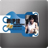 Steel Box Collection - Ekin Cheng — Ekin Cheng
