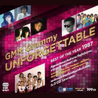 Gmm Grammy Unforgettable Best of the Year 1987 — сборник
