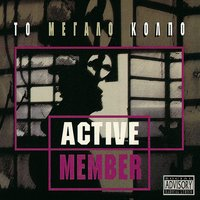 To Megalo Kolpo — Active Member