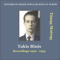 Takis Binis / Singers of Greek Popular song in 78 rpm / Recordings 1950 - 1955 — Takis Binis