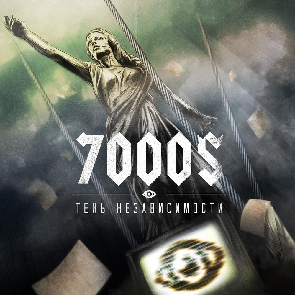7000$ тень независимости (2014) » xzona портал русской.