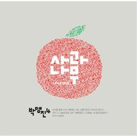 Apple Tree — Young Park