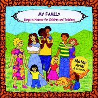 My Family - Songs in Hebrew for Children & Toddlers — Matan Ariel & Friends