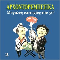 Arhontorebetika, Greek Popular Hits of the 50's, Vol. 2 — сборник