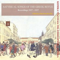 Satyrical Songs of the Greek Revue Vol. 1 - Greek Phonograph / Recordings 1927-1937 — сборник