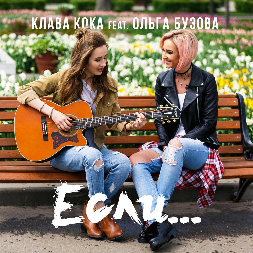 Ольга Бузова  новые клипы и песни 2017  слушать и