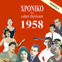 Chronicle of  Greek Popular Song 1958, Vol. 5 — сборник