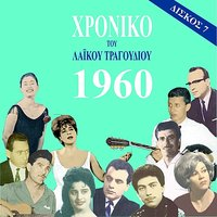 Chronicle of Greek Popular Song 1960, Vol. 7 — сборник