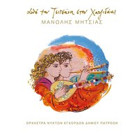 Apo Ton Tsitsani Ston Hadjidaki — Manolis Mitsias, Plucked Strings Orchestra of Municipality of Patras, Plucked Strings Orchestra of Municipality of Patras, Manolis Mitsias