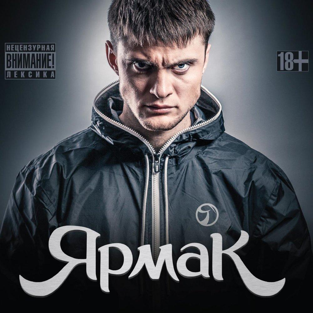 Новые треки ярмака 2018