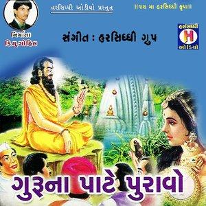 Ramila Rathwa, Savita - Pakhadi Aaje Pakdaya