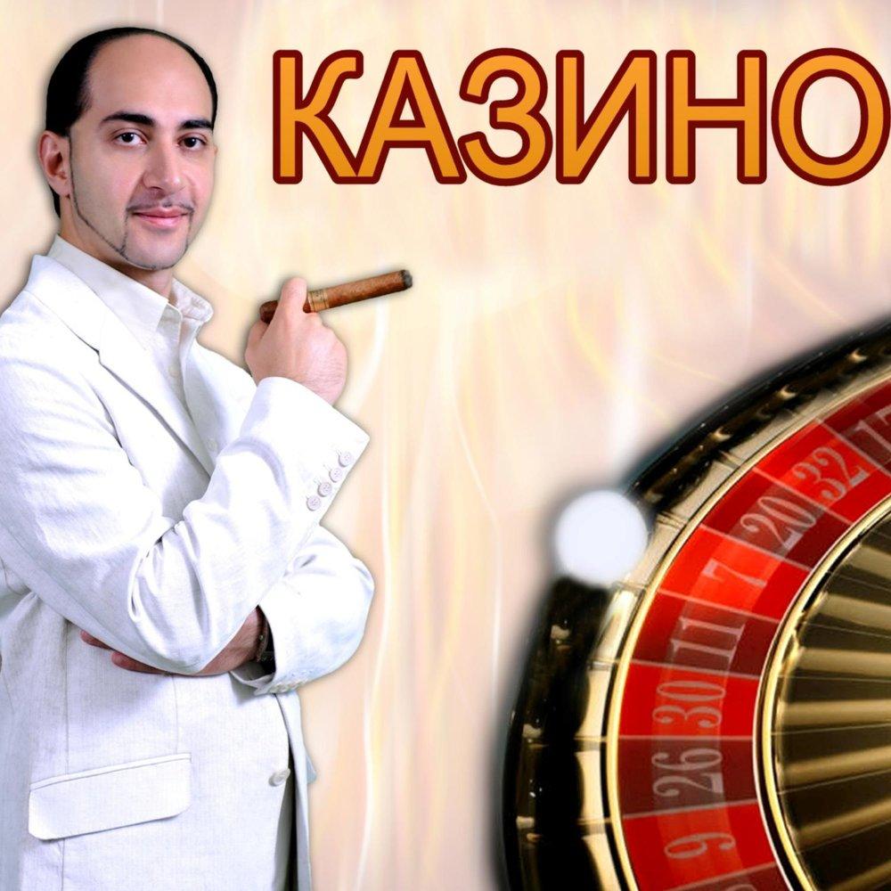 давид казино минусовки