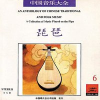 Anthology of Chinese Traditional & Folk Music: Collection Played on the Pipa Vol. 6 — сборник