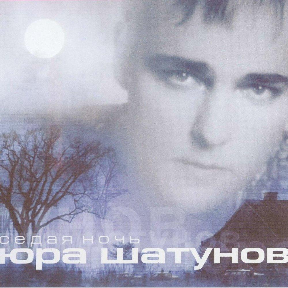 юра шатунов слушать онлайн все песни видео