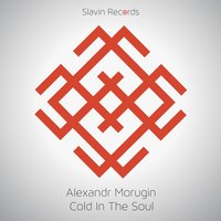 Cold In The Soul — Alexandr Morugin