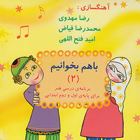 Let's Sing Together (Ba ham Bekhanim), Vol. 2 - Art Course for 1st and 2nd Grade of Preliminary School — Mohammadreza Fayyaz, Reza Mahdavi