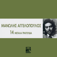 14 Megala Tragoudia - Manolis Aggelopoulos — Manolis Aggelopoulos