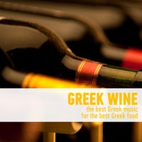 Greek Wine - The Best Greek Music for the Best Greek Food — сборник