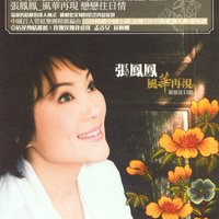 Chang Feng Feng-Grace & Talent Recurrence — Chang Feng Feng