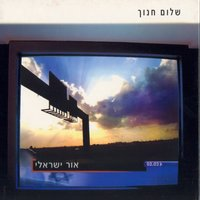 Or Israeli — Shalom Chanoch
