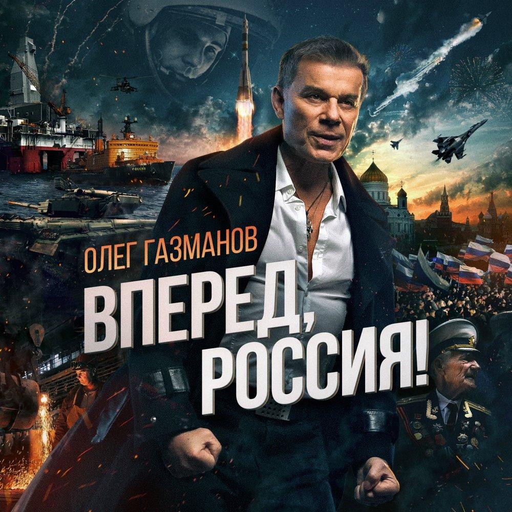 Россия вперед mp3 скачать