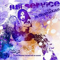 Full Service by Dharma Kaya: The Russian-Israeli Full On Sound — сборник