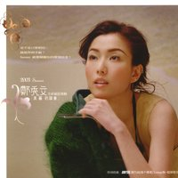 Beautiful Misunderstanding — Sammi Cheng