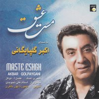 Iranian Music Collection 27 - Maste Eshgh — Akbar Golpaygani