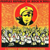 Peoples Republic of Rock'n'roll — сборник