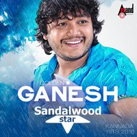 Sandalwood Star Golden Star Ganesh - Kannada Hits 2016 — сборник