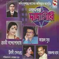 Behalay Dadagiri — Bratati Banerjee