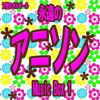 Eienno Anison Music Box 1 — Angel's music box