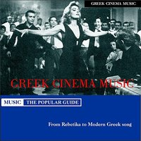 Greek sinema music — сборник
