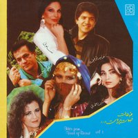 Hits from Voice of Beirut, Vol. 1 — сборник