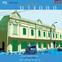 A Time in Bangkok — Nora-ath Chanklum, Dnu Huntrakul