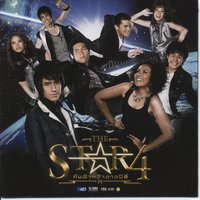 The Star Kon 4 Far Kwah Dow Pee See — сборник