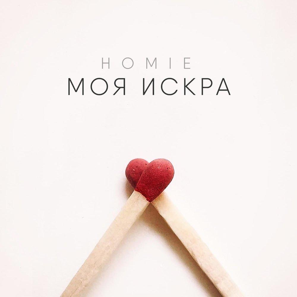 homie-suka-sosi-skachat