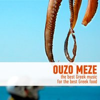 Ouzo Meze - The Best Greek Music for the Best Greek Food — сборник