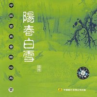 Select Classical Chinese Music Vol. 1: Snow in the Bright Spring — сборник