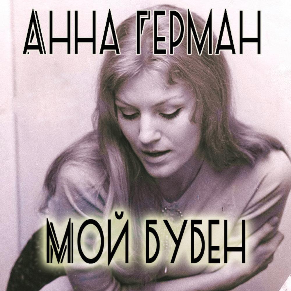 анна герман песни слушать эвридика