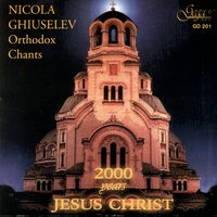 Orthodox Chants — Nicola Ghiuselev, Sofia Orthodox Choir & Miroslav Popsavov