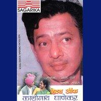 kashinath ghanekar movies