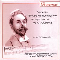 Winners Of The 3rd Scriabin Piano Competition — сборник