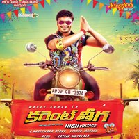 Current Theega — Achu Rajamani